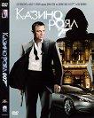 007: Казино Роял - филм