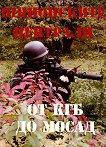 Шпионските централи: От КГБ до МОСАД - Пламен Григоров - книга