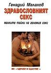 Здравословният секс - Генадий Малахов -