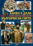 Какво е дала България на света - Валери Манолов -