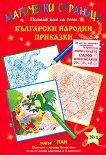 Магически страници: Познай кои са тези български народни приказки -
