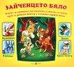 Зайченцето бяло : Книжка за оцветяване със стихчета и стикери - детска книга