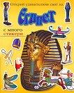 Открий удивителния свят на Египет -