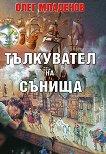 Тълкувател на сънища - Олег Младенов -