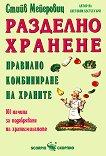 Разделно хранене: Правилно комбиниране на храните - книга