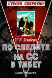 По следите на СС в Тибет - М. И. Демиденко - книга