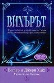 Вихърът + CD - Естер Хикс, Джери Хикс -