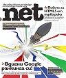 .net: Брой 195 (21) -