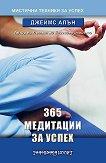 365 медитации за успех - Джеймс Алън -