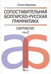 Сопоставительная болгарско-русская грамматика: Синтаксис, том 2 -