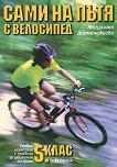 Сами на пътя с велосипед Учебно помагало с правила за движение на пътя: 5. клас -