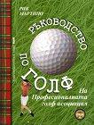 Ръководство по голф - Рик Мартино -