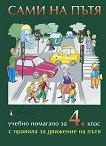 Сами на пътя :  Учебно помагало за 4. клас с правила за движение по пътя - Магдалина Дерменджиева -