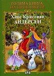 Голяма книга на приказките: Ханс Кристиан Андерсен - детска книга