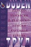 DUDEN: Немско-български и българско-немски картинен речник - учебник
