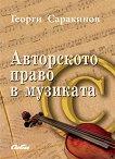 Авторското право в музиката - Георги Саракинов -