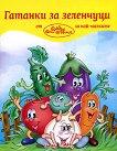 Гатанки за зеленчуци - Дядо Пънч -