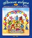 Стихчета за най-малките - 25: Весела азбука - детска книга