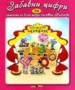 Стихчета за най-малките - 26: Забавни цифри - детска книга