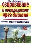 Оздравяване и подмладяване чрез дишане - Юрий Вилунас - книга