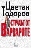 Страхът от варварите - Цветан Тодоров - книга