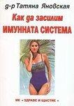 Как да засилим имунната система - Татяна Яновская -