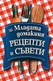 За младата домакиня - рецепти и съвети - Милена Николова -