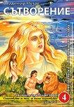Звънтящите кедри на Русия - книга 4: Сътворение -