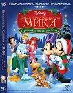 Вълшебната Коледа на Мики - Празник в Мишата къща -
