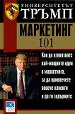 Университетът Тръмп: Маркетинг 101 - книга