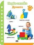 Първи стъпки: Думите : За деца от 12 до 18 месеца -