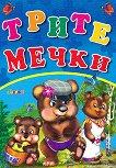 Трите мечки - книга