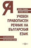 Учебен правописен речник на българския език - Пенка Радева, Стоян Буров - помагало