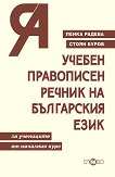 Учебен правописен речник на българския език - Пенка Радева, Стоян Буров - разговорник