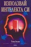 Използвай интелекта си - Тони Бъзан - книга