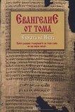 Евангелие от Тома - книга