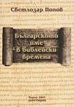 Българското име в библейски времена - книга