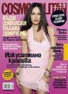 Cosmopolitan  - Ноември 2009 -