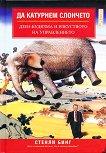 Да катурнем слончето: Дзен-будизма и изкуството на управлението - Стенли Бинг -