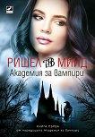 Академия за вампири - книга 1 - книга
