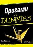 Оригами for Dummies - Ник Робинсън -