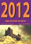 2012 - Идва ли краят на света? - Синтия Андрюз, Колин Андрюз -