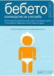 Бебето - ръководство за употреба - Луис Боргенихт, Джо Боргенихт -