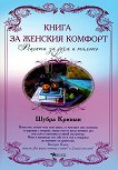 Книга за женския комфорт: Рецепти за духа и тялото - Шубра Кришан -