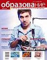 Образование и специализация в чужбина - Брой 13 / Ноември 2009 - списание