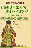 Българската литература от епохата на Националното възраждане - Николай Аретов -