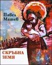 Скръбна земя - Павел Матев -