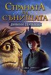 Страната на сънищата: Любими Попътечо - книга 1 - Юлия Спиридонова - детска книга