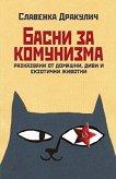 Басни за комунизма - Славенка Дракулич -