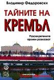 Тайните на Кремъл - Владимир Федоровски -